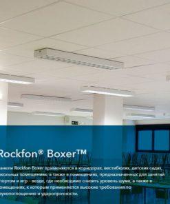 Rockfon Boxer